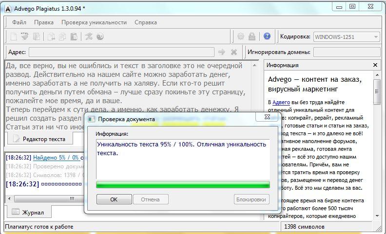 Снимок программы Адвего